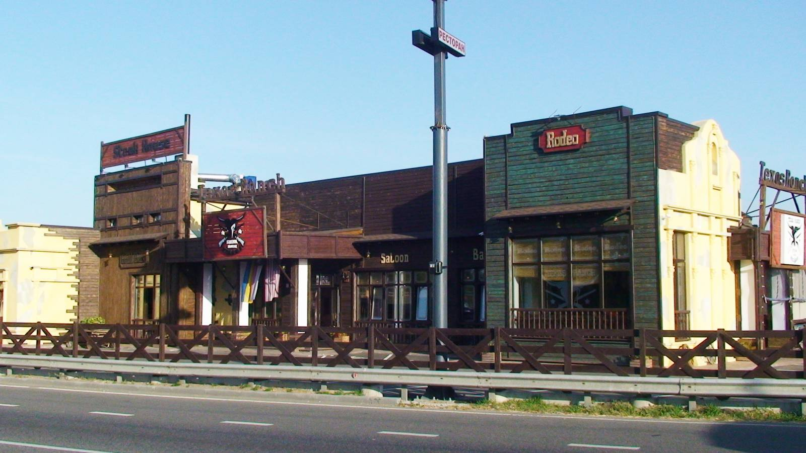 Ресторан американских стейков «Steak House»