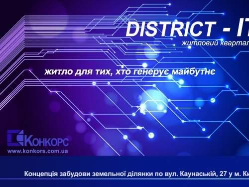 Логотип квартала для айтишников в Киеве