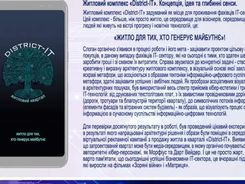 Айтишники возвращаются в Украину. Жильё для IT- специалистов